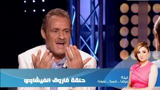 getlinkyoutube.com-Episode 03 - Leila Hamra Program | الحلقة الثالثة - برنامج ليلة بيضا..حمرا.سودا / فاروق الفيشاوي
