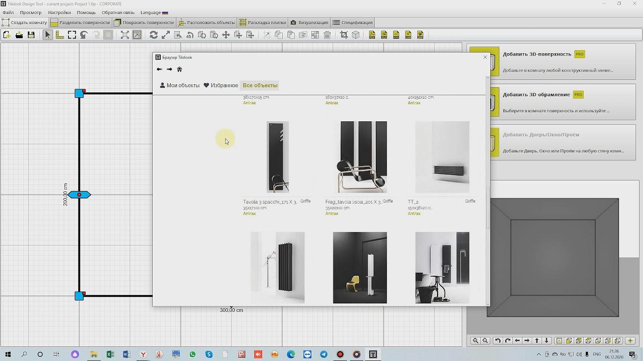 Урок 5. Как создать проект, добавить плитку и 3D объекты в Tilelook Design Tool