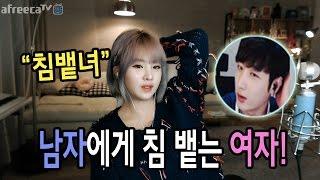 getlinkyoutube.com-이설]남자BJ에게 침 뱉는 유일한 여자? ㅋㅋ (feat.bj남순님)