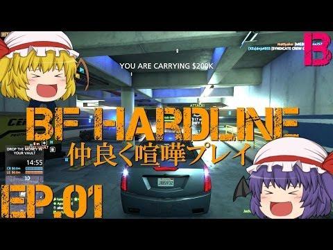 【BF Hardline:β】Ep.01-仲良く喧嘩プレイ【ゆっくり実況】
