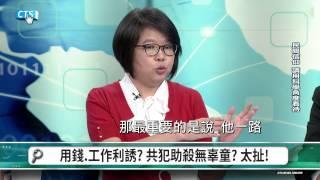 getlinkyoutube.com-20150514華視新聞廣場:恐怖男被爆養小鬼 買兇殺童陪葬-2