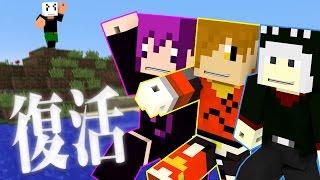 【Minecraft】マインクラフターの日常Z!【コラボ実況】#1