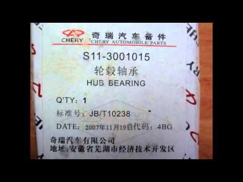 Подшипник передней ступицы CHERY S11-3001015