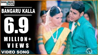 Murari Movie || Bangaru Kalla Full Video Song || Mahesh Babu, Sonali Bendre