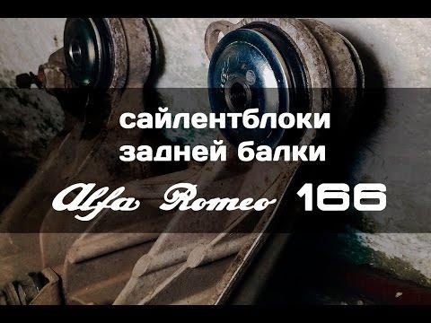 Alfa Romeo 166 саилентблоки заднеи балки