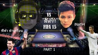 getlinkyoutube.com-ท้าชนกับท้าเกรียน!!! เปิดแพ๊คคัดตัวผู้เล่น!! ฟีฟ่า 15 FIFA 15 iNat94 vs ฟีฟ่า ท้าเกรียน