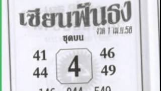 getlinkyoutube.com-เลขเด็ดงวดนี้ หวยซองเซียนฟันธง 1/04/58