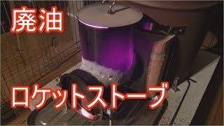 getlinkyoutube.com-【実験】ロケットストーブの廃油による燃焼(字幕付)