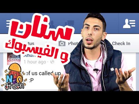 #N2OFresh: سوشيال ميديا مع سنان #الموسم_الجديد