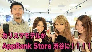 getlinkyoutube.com-カリスマモデル「ゆまち」が AppBank Store にきたぞぉ!