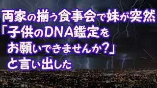 getlinkyoutube.com-【修羅場】両家の揃う食事会で妹が突然「子供のDNA鑑定をお願いできませんか?」と言い出した【2ちゃんねる@修羅場・浮気・因果応報etc】