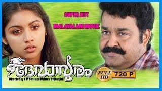 getlinkyoutube.com-Devasuram malayalam full movie | Mohanlal Revathi movie | malayalam action movie | upload 2016