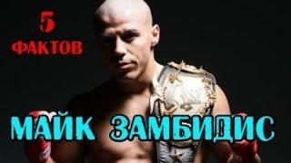 getlinkyoutube.com-5 фактов - МАЙК ЗАМБИДИС