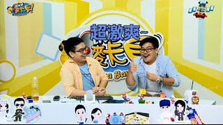 getlinkyoutube.com-麥卡貝 現在宅知道(LNG 六嘆 鳥屎)「超激爽玩遊戲」