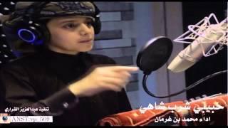 شيله حبيبي شرب شاهي بنعناع |محمد بن غرمان العمري