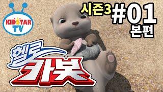 getlinkyoutube.com-[헬로 카봇 시즌3 - 풀HD] 1화 바다를 구해줘! (hello carbot 3 EP01)