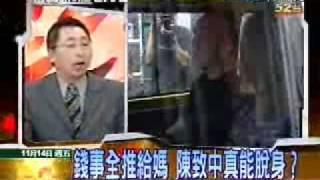 getlinkyoutube.com-中天骇客赵少康 2008年11月14日_chunk_1