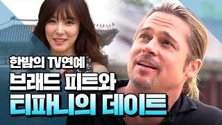 getlinkyoutube.com-SBS [한밤의TV연예] 단독!! 소녀시대 티파니, 빵아저씨와 경복궁 인터뷰!!