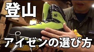 登山用 アイゼンの選び方と登山靴とのマッチング