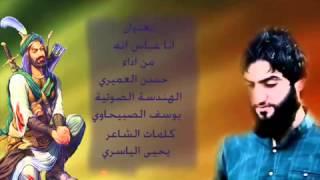 getlinkyoutube.com-انفجارالموسم ::يوسف الصبيحاوي::انا العباس انة:2015