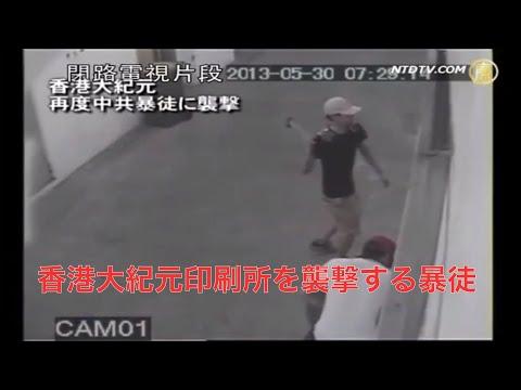 香港大紀元 再度中共暴徒に襲撃