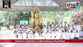 getlinkyoutube.com-[ENG SUB] Nadech Yaya - Yaya, P'Ae and many more on Nadech's Ordination in Wat Naluang UdornThani