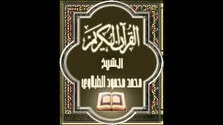 getlinkyoutube.com-12- سورة يوسف, الشيخ محمد محمود الطبلاوي
