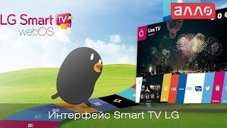 getlinkyoutube.com-Интерфейс Smart TV от LG