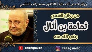 قصة ثمامة بن أثال .:: رائعة ::. للدكتور محمد راتب النابلسي