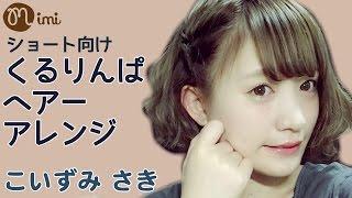 getlinkyoutube.com-ヘアアレンジ♡くるりんぱ ショートヘア こいずみさき編♡-HOW TO HAIR ARRANGE-