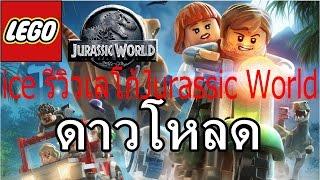 getlinkyoutube.com-วิธีลงเกมLEGO Jurassic World ได้ 100%