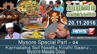 getlinkyoutube.com-Sutralam Suvaikalam - Karnataka Spl Naattu Kozhi Saaru , Mysore Masala Dosa in Mysore spl