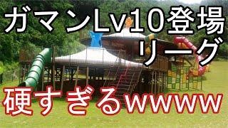 getlinkyoutube.com-【城ドラ】【城とドラゴン】オークガマンLv10登場!硬すぎて倒し方わかんねぇwww