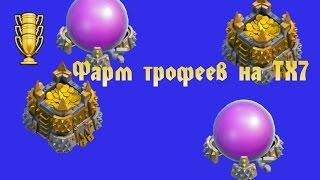 getlinkyoutube.com-База ТХ7 для фарма трофеев! (Clash Of Clans)