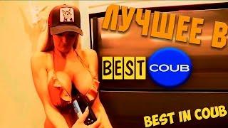 getlinkyoutube.com-Смешные ПРИКОЛЫ 2015 Coub & Vine # 61 Funny video Best fails Compilation Подборка смешных видео