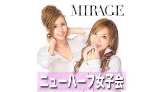 getlinkyoutube.com-NIGHTTube《夜遊び革命》特番!歌舞伎町ニューハーフ女子会〜MIRAGE〜