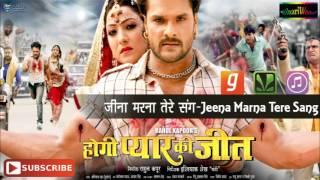 getlinkyoutube.com-जीना मरना तेरे संग - Jeena Marna Tere Sang | Khesari Lal Yadav | Bhojpuri Romantic Songs 2016