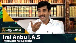 Irai Anbu I.A.S Motivational Speech (4) | பக்குவம் | Puthuyugam TV