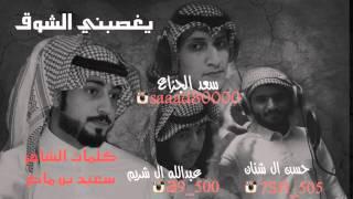 getlinkyoutube.com-شيلة يغصبني الشوق كلمات سعيد بن مانع اداء سعد الجزاع