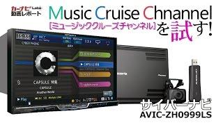 getlinkyoutube.com-最新カーナビ使ってみた! サイバーナビのミュージッククルーズチャンネルを試す!