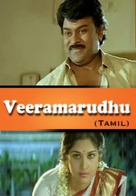 Veeramarudhu
