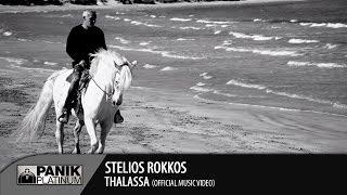 getlinkyoutube.com-Στέλιος Ρόκκος - Θάλασσα | Stelios Rokkos - Thalassa Official Video Clip