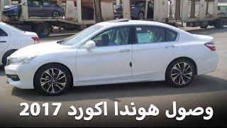getlinkyoutube.com-وصول هوندا اكورد 2017 بالشكل الجديد الى السعودية + معلومات Honda Accord