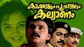 getlinkyoutube.com-Kakkakum Poochakkum Kalyanam 1995 Malayalam Full Movie | #Malayalam Comedy Movies Online | Dilip