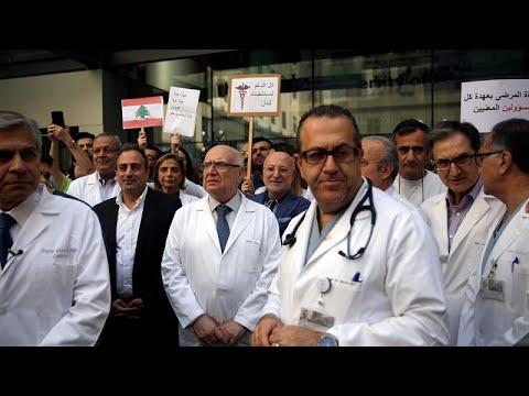 يورو نيوز:شاهد: إضراب جزئي لأطباء لبنان اعتراضاً على نقص المستلزمات وتأخر الرواتب…