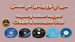 getlinkyoutube.com-حلقه 33 / نسخ وحرق الويندوز  الي الفلاش ميموري  Create a Bootable USB