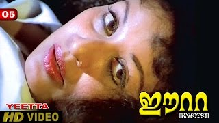 Eetta Movie Clip 5 | Sheela with Kamal Hassan