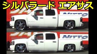 getlinkyoutube.com-シボレー シルバラードエアサス動画!Chevrolet Silverado AIR SUSPENSION CUSTOM