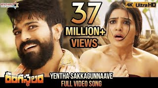 Yentha Sakkagunnaave Full Video Song 4K | Rangasthalam Video Songs | Ram Charan | Samantha | DSP