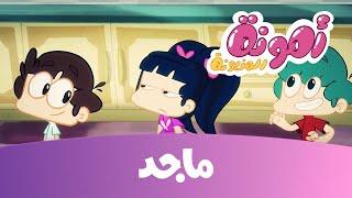 getlinkyoutube.com-أمونة - حلقة ذهبية - قناة ماجد - Majid Kids TV